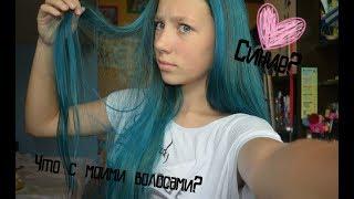 Что с моими волосами?/История покраски/Синие волосы