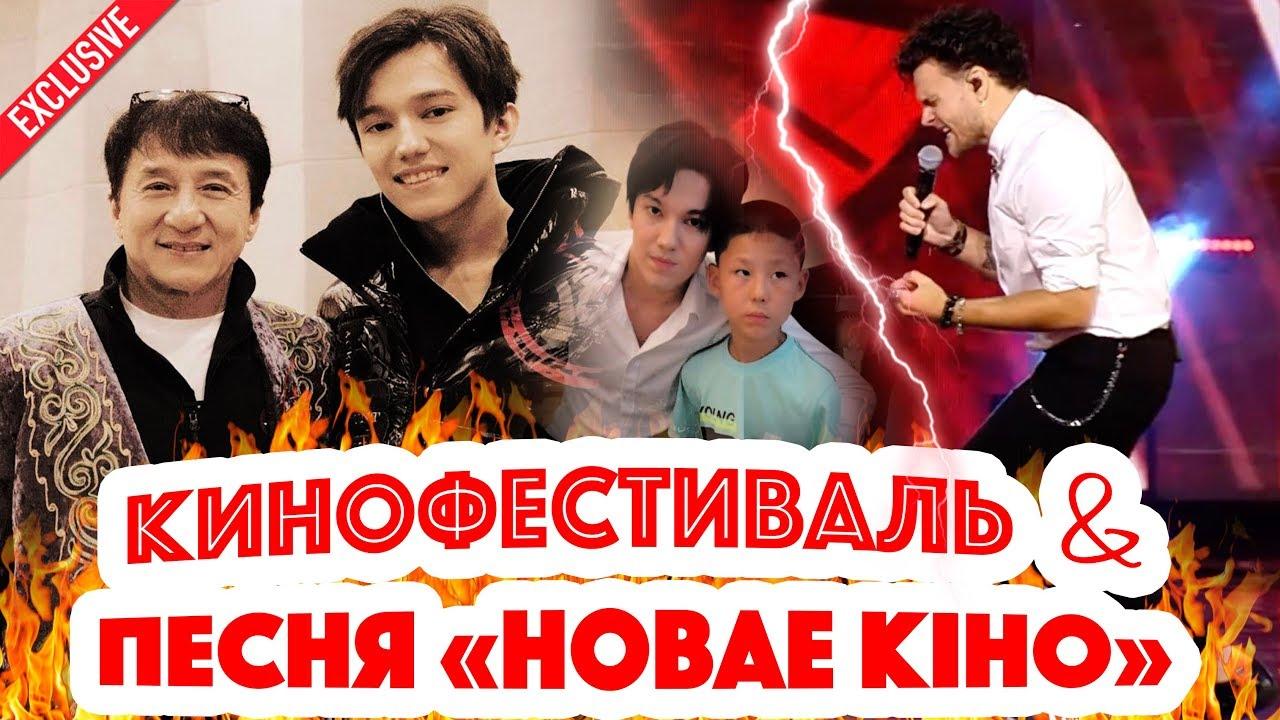 """Димаш Кудайберген и Джеки Чан / Кинофестиваль в Китае, Uzari и песня """"Новае кiно"""""""