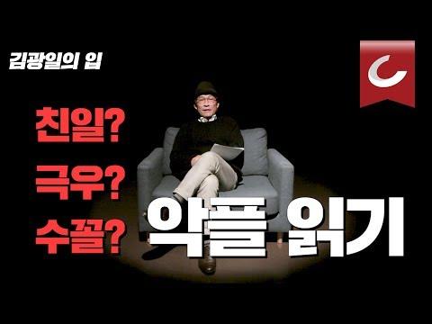 [김광일의 입] ep18. 조선일보와 저에 대한 악플을 읽어봤습니다.