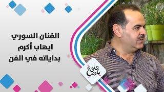 الفنان السوري ايهاب أكرم - بداياته في الفن