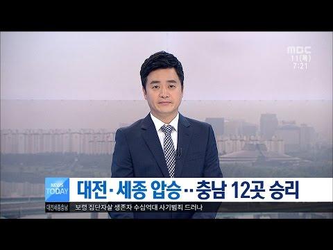 [대전MBC뉴스]대전·세종 압승..충남 12곳 승리