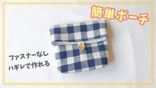 【ファスナーなし】簡単なポーチの作り方(裏地付き、まち付き)ハギレで作れる布小物