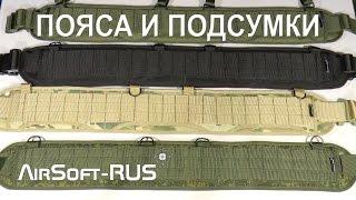 Обзор боевого пояса (Варбелта) и подсумков ASR Снаряжение Airsoft-R...