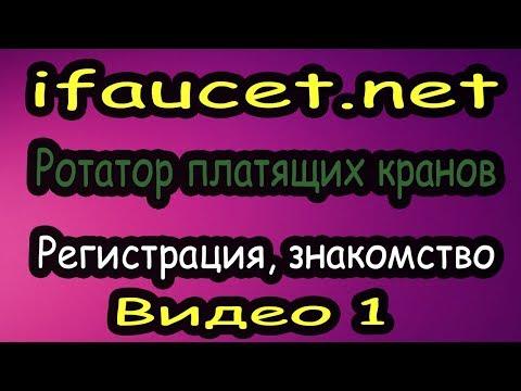 Ru.ifaucet.net. Зарабатываем бесплатную криптовалюту.