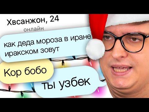 ДЕД МОРОЗ ПОКИНУЛ ЧАТ | Веб-Шпион #27