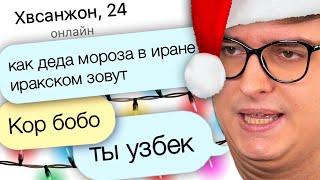 ДЕД МОРОЗ ПОКИНУЛ ЧАТ   Веб-Шпион #27