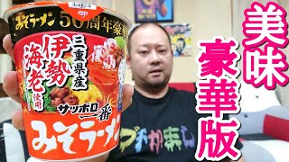 カップ麺で伊勢海老!?豪華版サッポロ一番みそラーメン!