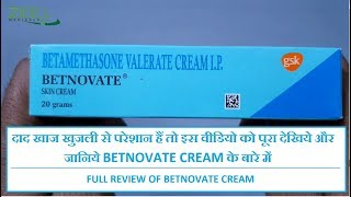 How To Control Skin Infection | Betnovate Cream | Review | Uses | Side Effects | Hindi