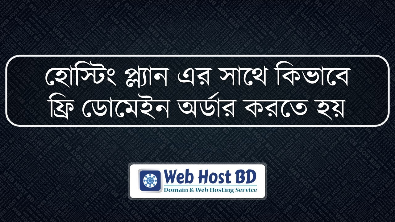 How to order a free domain with hosting plan | Web Host BD | Bangla Tutorial