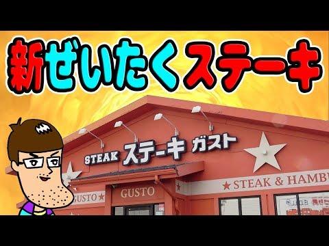 ステーキガストに新登場した旨ステーキ&サラダバー攻略法!
