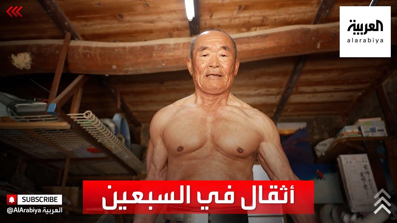 مسن ياباني يتحدى عمره برفع الأثقال ويطمح للبطولة العالمية  - 12:59-2021 / 4 / 14