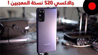 جالاكسي S20 نسخة المعجبين.. المراجعة الكاملة ! Samsung Galaxy S20 FE