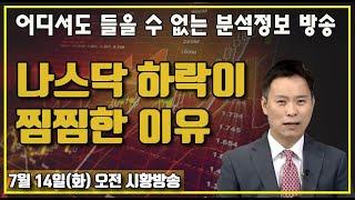 [ 7월 14일 화요일 아침 시황방송  ] 나스닥 하락이 찜찜한 이유
