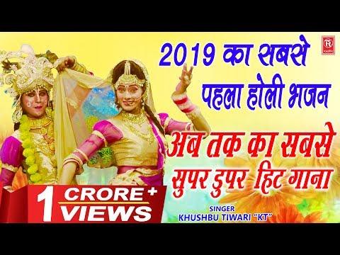 2019 का सबसे पहला होली भजन : अबतक का सबसे सुपर डुपर हिट गाना, Khushbu Tiwari KT | Holi Songs