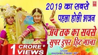 Radha Teri Chunari Kamal Kar Gai | 2020 का सबसे पहला होली भजन : , Khushbu Tiwari KT | Holi Songs