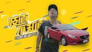 骚红色的身影zoomzoom响 ,13万搞定马路小霸王【补档】