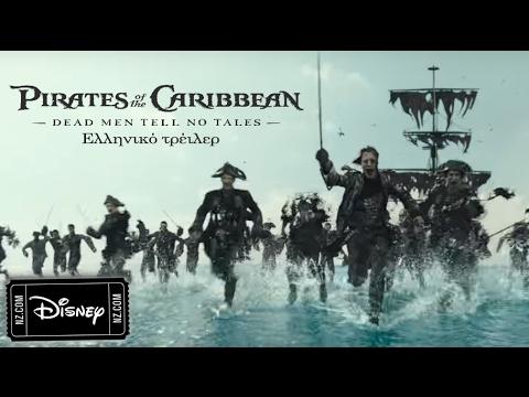 Pirates of the Caribbean: Dead Men Tell No Tales - ελληνικό trailer 2 (HD)