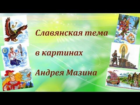 Славянская тема в картинах Андрея Мазина