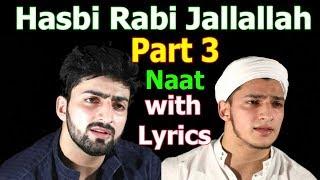 Naat | Danish and Dawar | Hasbi Rabbi JallALLAH part 3 with Lyrics | ramzan naat | best naat(2018)