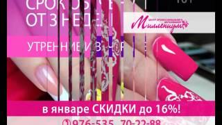 Скидки на обучение маникюру и наращиванию ногтей до 16%