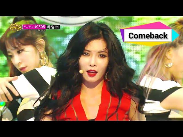 [Comeback Stage] HyunA(4minute) - RED, ??(???) - ???, Show Music core 20140726