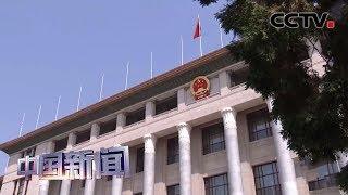 [中国新闻] 十三届全国人大三次会议将于2020年5月22日在京召开 | CCTV中文国际