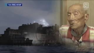 """""""나는 군함도 4416번이었다""""…생생한 증언"""