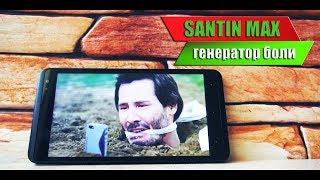 Смартфон, который ИМЕЕТ хозяина: SANTIN MAX – генератор боли за $50