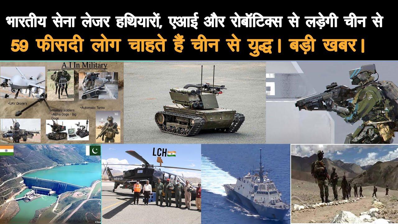 भारतीय सेना काम कर रही है लेजर और एआई तकनीक पर काम- Army to study lasers, robotics & AI for warfare