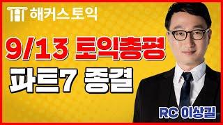 토익시험 잘봤니? 9월13일토익RC 총평 해커스 이상길…