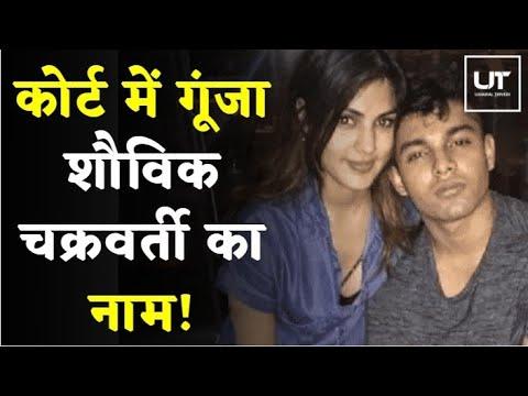 Download Aryan Khan की सुनवाई के दौरान Showik Chakraborty Case का ज़िक्र!| NCB | Mumbai News Update|Bollywood