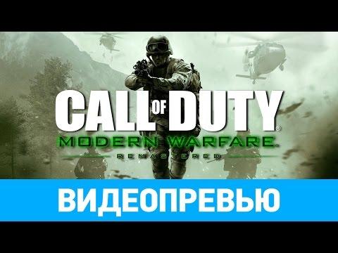 Превью игры Call of Duty: Modern Warfare Remastered