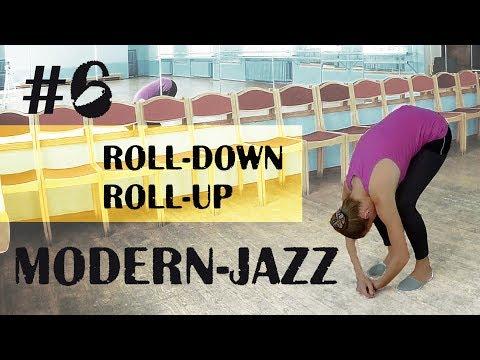 Упражнения для позвоночника. Roll Down & Roll Up   Ролл даун и ролл ап. Modern-jazz. Урок №6.