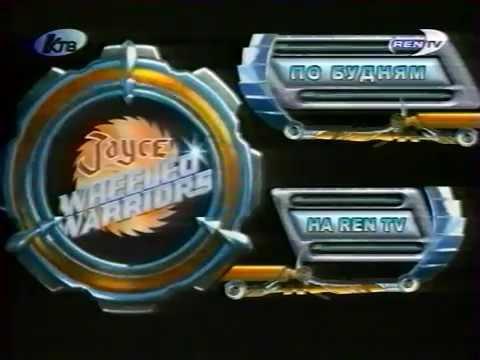 Рыцари света и Вуншпунш (Fox Kids на Ren-TV 2004)