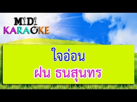 ใจอ่อน - ฝน ธนสุนทร | MIDI KARAOKE มิดี้ คาราโอเกะ