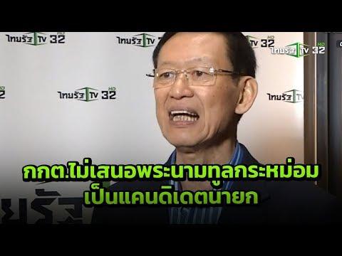'เลือกตั้ง ปี 2562' : กกต.ไม่เสนอพระนามทูลกระหม่อมหญิงอุบลรัตน์ฯ   12-02-62   ข่าวเช้าไทยรัฐ