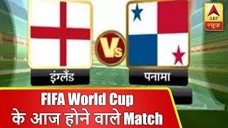 FIFA WC 2018: फीफा वर्ल्ड कप के आज होने वाले मैचों की जानकारी
