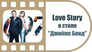 Love Story в стиле Джеймса Бонда | Видеосъемка свадеб | Студия ТвоеКино