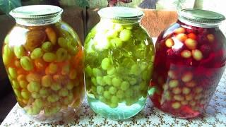 Компот из винограда! Ассорти ! Заготовки на зиму