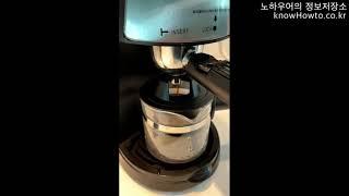 키친아트 KN-EP577 에스프레소머신 사용법