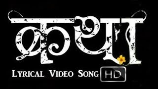 Hd Lyrical Title Song New Nepali Movie Kathaa  E0 A4 95 E0 A4 A5 E0 A4 Be Ft