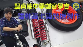 Publication Date: 2020-01-06 | Video Title: 【電動高卡車】聖貞德中學創客學會 Making of Ele