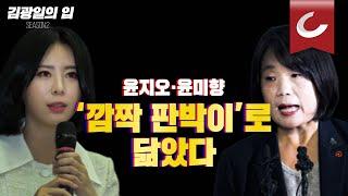 [김광일의 입] 윤지오·윤미향 '깜짝 판박이'로 닮았다