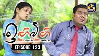 IGI BIGI Episode 123 || ඉඟිබිඟි  || 07th August 2021 Thumbnail