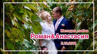 Роман и Анастасия 5 октября 2018 года