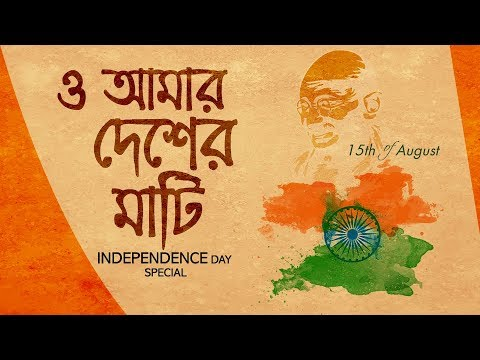 Bangla patriotic Songs | O Amar Desher Maati Tomar |Independ