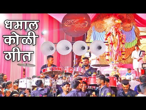 Banjo Party | Wadala Beats | धमाल Koligeet Songs | Musical Group In Mumbai 2018