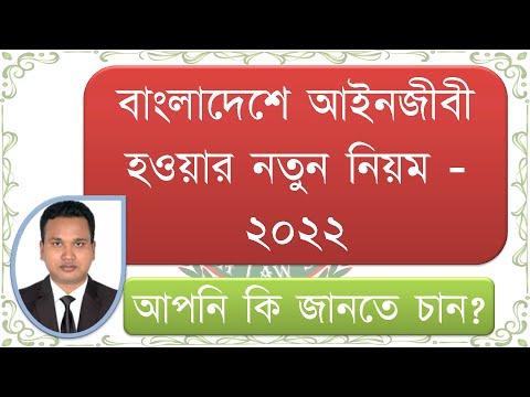 বাংলাদেশে আইনজীবী হওয়ার নতুন নিয়ম -২০১৯ (বিস্তারিত)  | How to become an Advocate in Bangladesh 2019