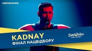 KADNAY - Beat Of The Universe. Фінал. Національний відбір на Євробачення-2018