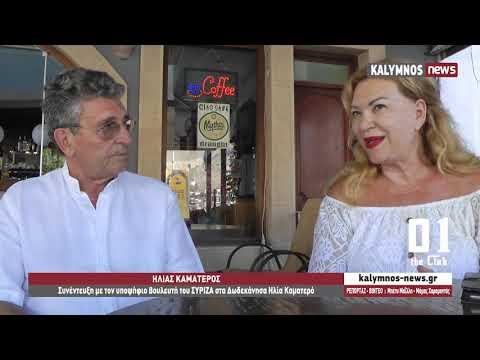 Συνέντευξη με τον υποψήφιο βουλευτή του ΣΥΡΙΖΑ στα Δωδεκάνησα Ηλία Καματερό